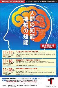 豊橋技術科学大学一般公開講座「人間の知能・機械の知能」を開催します。</br>11月11日,18日,25日