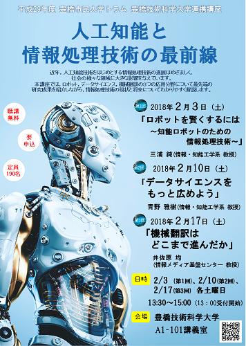 【2月3日,10日,17日】平成29年度 豊橋市民大学トラム 豊橋技術科学大学講座「人工知能と情報処理技術の最前線」を開催します