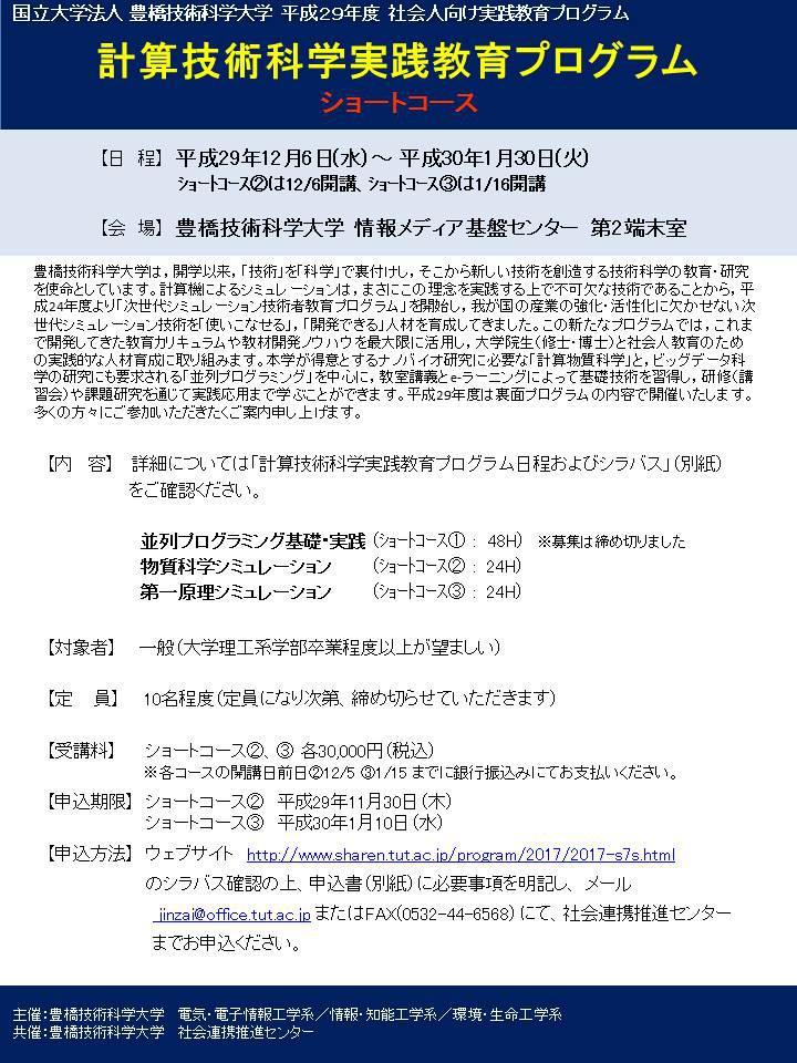 【12月6日~2018年1月30日】社会人向け実践教育プログラム「計算技術科学実践教育プログラム 物質科学シミュレーション」の申込締切は11月30日まで延長しております
