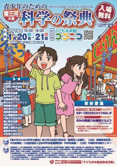 【1月20日~21日】「青少年のための科学の祭典2017 東三河大会」に出展します