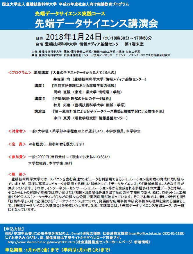 【1月24日】先端データサイエンス講演会 開催のご案内