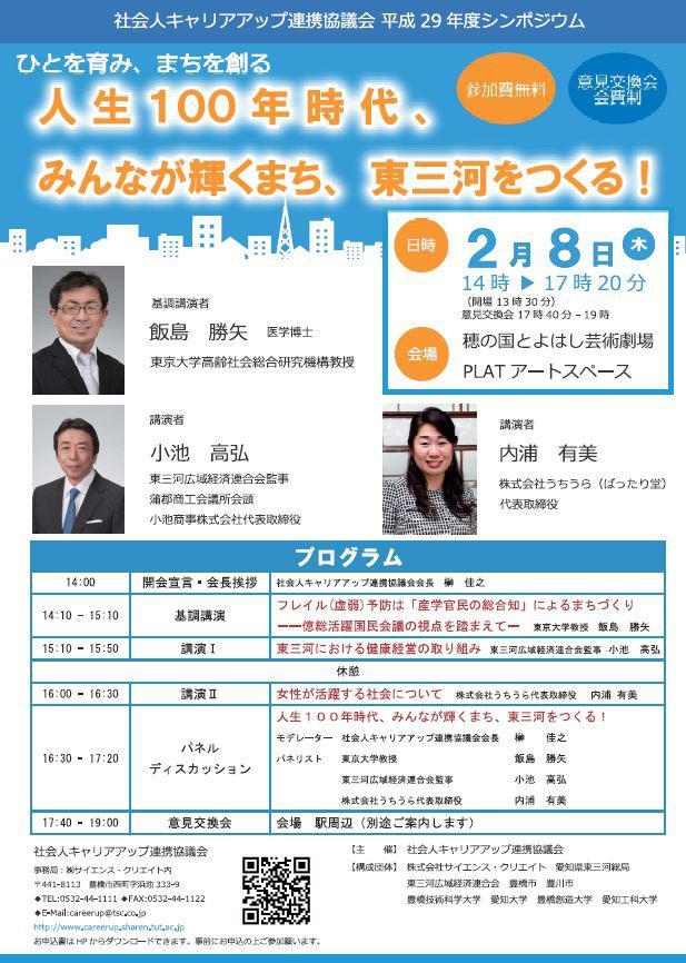 【2月8日】社会人キャリアアップ連携協議会シンポジウム 開催のご案内