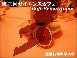 【4月12日】第202回東三河サイエンスカフェを開催します