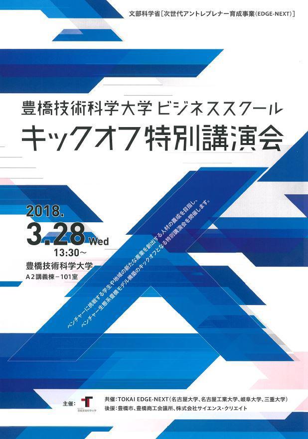 【3月28日開催】豊橋技術科学大学ビジネススクール キックオフ特別講演会についてのご案内