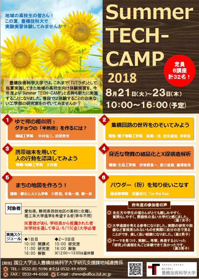 平成30年度 豊橋技術科学大学 Summer TECH-CAMPを開催します