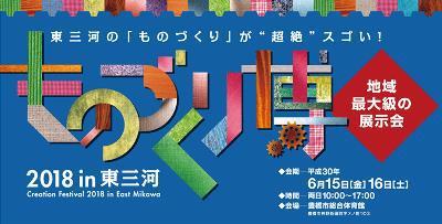 「ものづくり博2018 in 東三河」にて講演・出展を行います