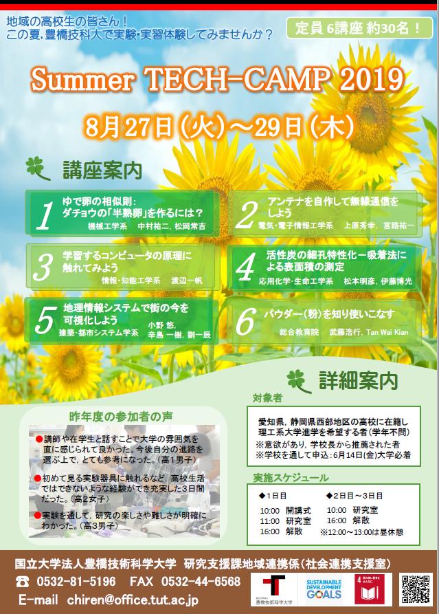 豊橋技術科学大学 Summer TECH-CAMP2019 開催のお知らせ