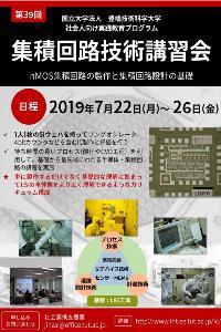 【7/22~7/26】社会人向け実践教育プログラム「集積回路技術講習会」開催のご案内