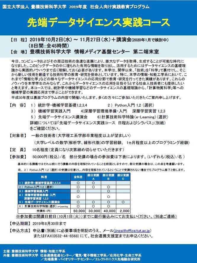 先端データサイエンス実践コースのご案内(申込締切:8月30日まで)