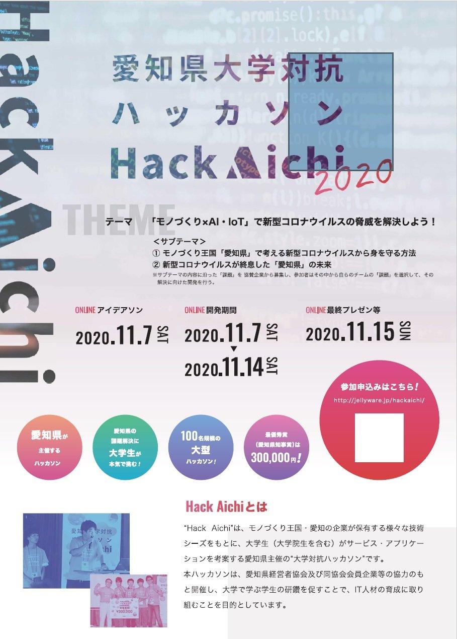 【学内募集】愛知県大学対抗ハッカソン
