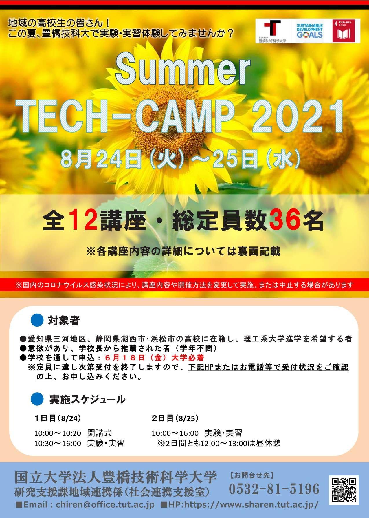 「豊橋技術科学大学 Summer TECH-CAMP 2021」をオンラインで実施しました