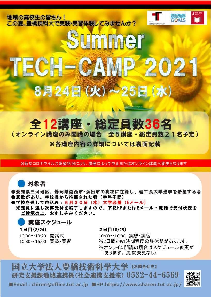 豊橋技術科学大学 Summer TECH-CAMP 2021を開催します