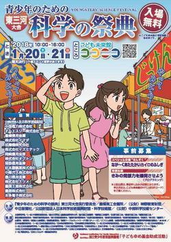 H29seishonen_chirashi_omote-resize.jpg