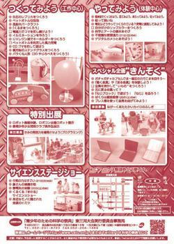 H29seishonen_chirashi_ura-resize.jpgのサムネイル画像