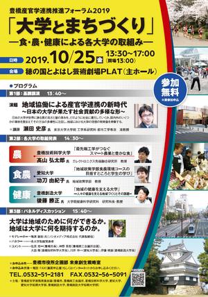 豊橋産学官連携フォーラム2019_チラシ画像表.png