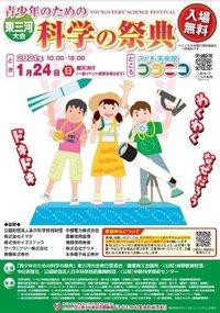 2020seishonen_chirashi.jpgのサムネイル画像