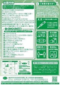2020seishonen_chirashi2.jpgのサムネイル画像